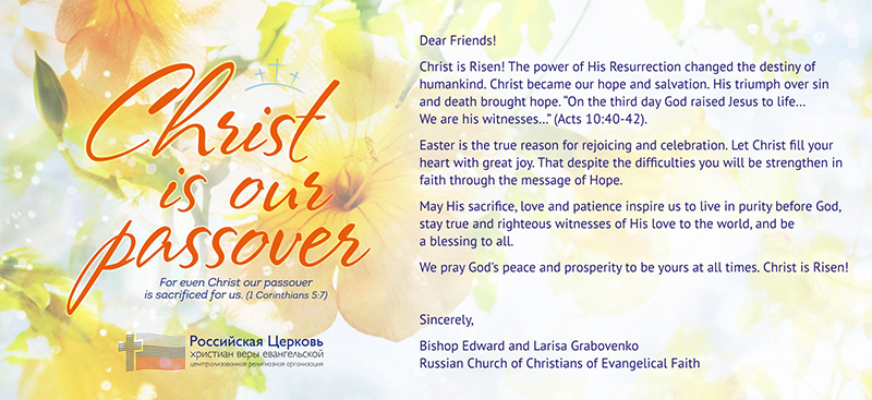 Easter greetings christ is our passover m4hsunfo